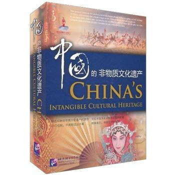 中国的非物质文化遗产(英文版)(含10DVD+1书) [China's Intangible Cultural Heritage] pdf epub mobi txt 下载