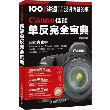 Canon佳能单反完全宝典 pdf epub mobi txt 下载