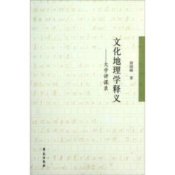 文化地理学释义:大学讲课录 pdf epub mobi txt 下载