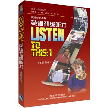 英语听力教程1:英语初级听力(教师用书) pdf epub mobi txt 下载