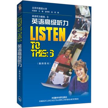 英语听力教程3:英语高级听力(教师用书) pdf epub mobi txt 下载