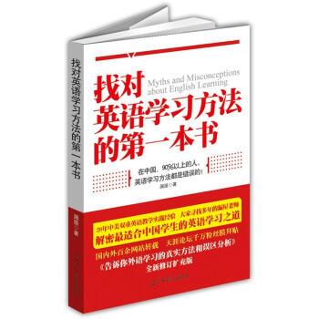 找对英语学习方法的第一本书 pdf epub mobi txt 下载