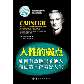 典藏卡耐基系列:人性的弱点·如何有效地影响他人与创造幸福美好人生(英汉对照) pdf epub mobi txt 下载