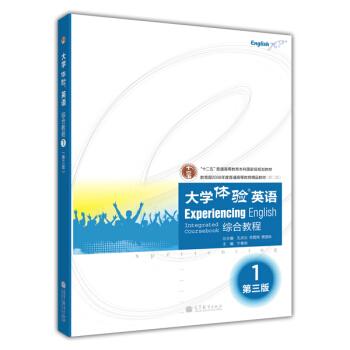 大学体验英语综合教程1(第3版)(附多媒体学习课件) pdf epub mobi txt 下载