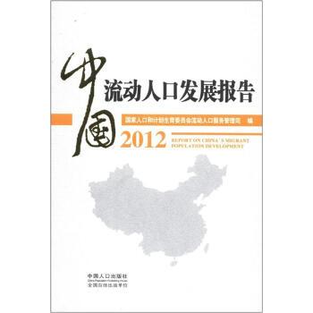 中国流动人口发展报告2012 [Report in China's Migrant Population Development] pdf epub mobi txt 下载