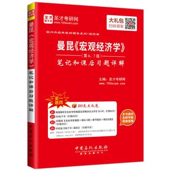圣才教育·曼昆《宏观经济学》(第6、7版)笔记和课后习题详解第(赠送电子书大礼包) pdf epub mobi txt下载