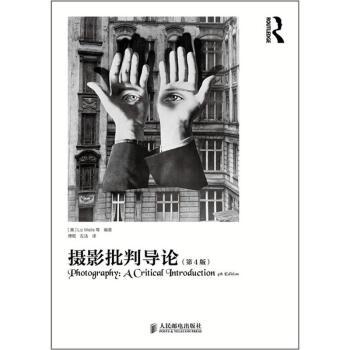 摄影批判导论(第4版) pdf epub mobi txt 下载