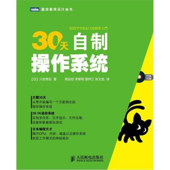 30天自制操作系统(附光盘1张) pdf epub mobi txt 下载