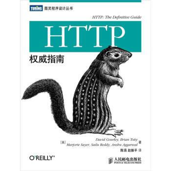 HTTP权威指南 pdf epub mobi txt下载