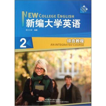 新编大学英语2(综合教程)(第3版)(附光盘) pdf epub mobi txt 下载