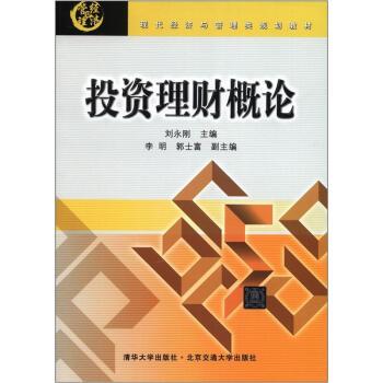 现代经济与管理类规划教材:投资理财概论 pdf epub mobi 下载