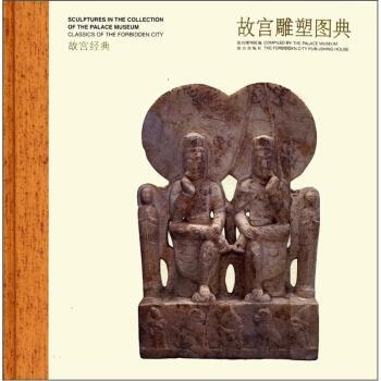 故宫经典:故宫雕塑图典 [Classics of the Forbidden City:Sculptures in the Collection of the Palace Museum] pdf epub mobi txt 下载