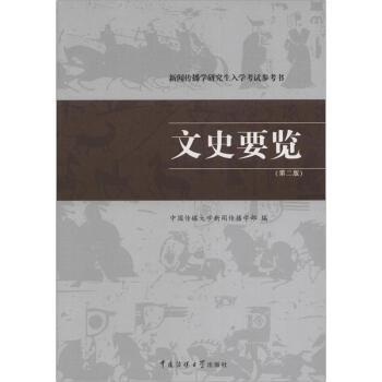 新闻传播学研究生入学考试参考书:文史要览(第2版) pdf epub mobi txt 下载