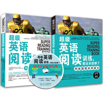 超级英语阅读训练,看这本就够了(套装共2册 附光盘) pdf epub mobi txt 下载