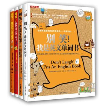 别笑!我是英文单词书1、2、3、4(超值套装共4册) pdf epub mobi txt 下载