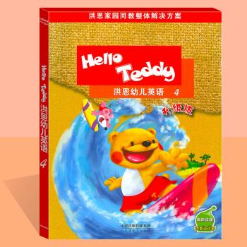 【现货】洪恩幼儿英语helloteddy 洪恩4升级版可点读附光盘儿童英语视频教学早教英语教材精装版 pdf epub mobi txt 下载