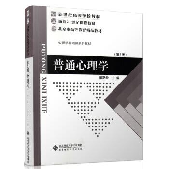 新世纪高等学校教材·心理学基础课系列教材:普通心理学(第4版) pdf epub mobi txt下载