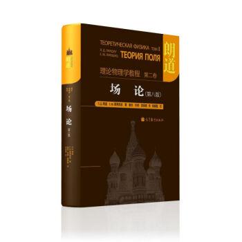 理论物理学教程·第2卷:场论(第8版) pdf epub mobi txt 下载