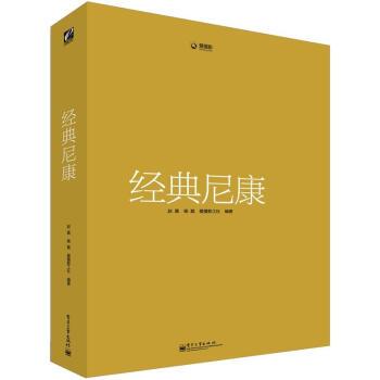 经典尼康(全彩) pdf epub mobi txt 下载