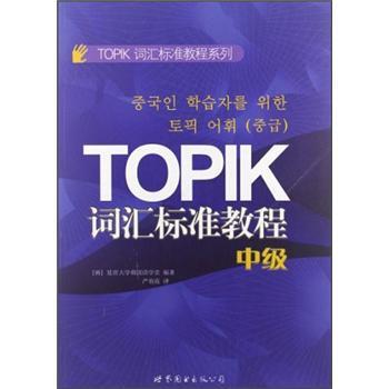 TOPIK词汇标准教程系列:TOPIK词汇标准教程(中级) pdf epub mobi txt 下载