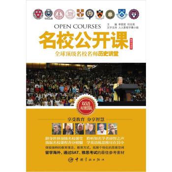 名校公开课:全球顶级名校名师历史讲堂(精华导读版)(双语对照版) pdf epub mobi txt 下载