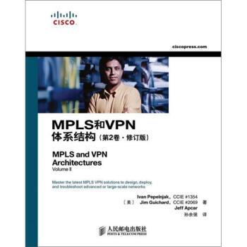 MPLS和VPN体系结构(第2卷·修订版) pdf epub mobi txt 下载