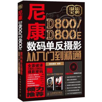尼康D800/D800 E数码单反摄影从入门到精通(附DVD光盘1张) pdf epub mobi txt 下载