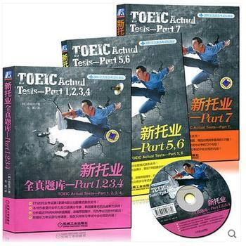 包邮 托业TOEIC 新托业全真题库Part1234567 全套3本 托业真题考试书 pdf epub mobi txt 下载