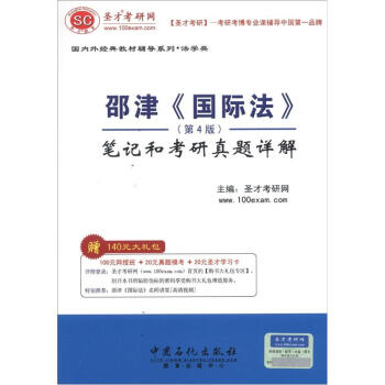 圣才教育·邵津《国际法》(第4版)笔记和考研真题详解(赠送电子书大礼包) pdf epub mobi txt 下载
