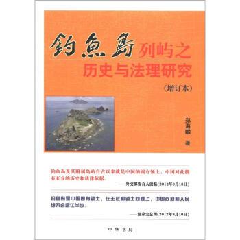 钓鱼岛列屿之历史与法理研究(增订本) pdf epub mobi txt 下载