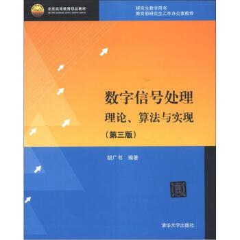 北京高等教育精品教材:数字信号处理:理论、算法与实现(第3版)(附CD-ROM光盘1张) pdf epub mobi 下载
