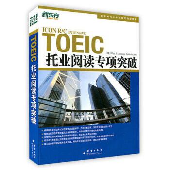 包邮 托业考试 新东方 托业阅读专项突破 托业TOEIC考试参考辅导书 pdf epub mobi txt 下载