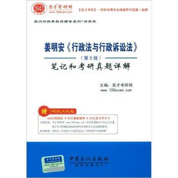 圣才教育·姜明安《行政法与行政诉讼法》(第5版)笔记和考研真题详解(赠送电子书大礼包) pdf epub mobi txt 下载