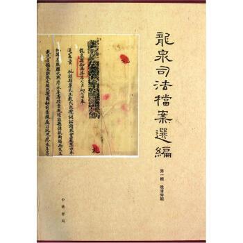 龙泉司法档案选编·第1辑:晚清时期(套装共2册) pdf epub mobi txt 下载