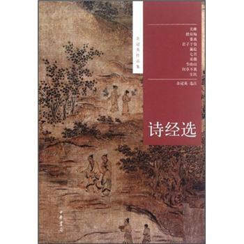 余冠英作品集:诗经选 pdf epub mobi txt下载