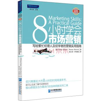 8小时学会市场营销:写给繁忙经理人和初学者的营销实用指南 pdf epub mobi txt 下载
