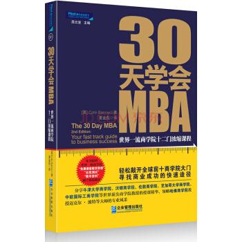 30天学会MBA:世界一流商学院十二门浓缩课程 pdf epub mobi txt 下载