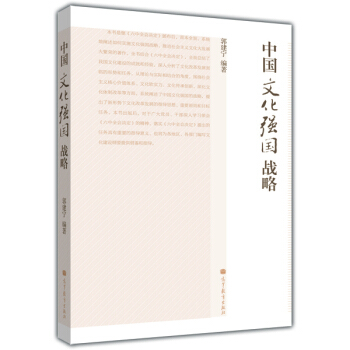 中国文化强国战略 pdf epub mobi txt 下载