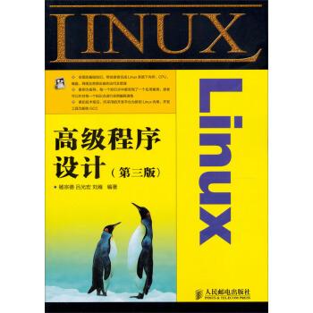 Linux高级程序设计(第3版) pdf epub mobi txt 下载