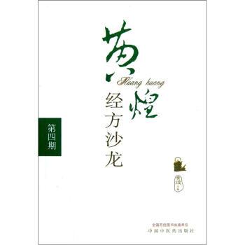 黄煌经方沙龙(第4期) pdf epub mobi txt下载