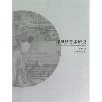 洋风姑苏版研究 pdf epub mobi txt 下载