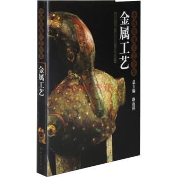 中国传统工艺全集:金属工艺 pdf epub mobi txt 下载