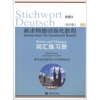 新求精德语强化教程(第4版):词汇练习册(初级2) pdf epub mobi txt 下载