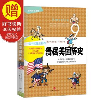 漫画美国历史 中信出版社 pdf epub mobi txt 下载