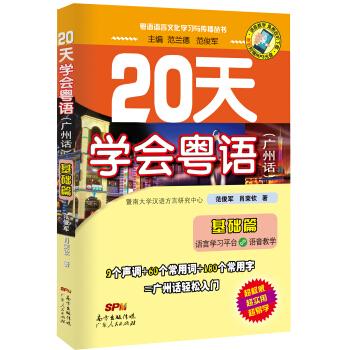 20天学会粤语(广州话 基础篇 附光盘) pdf epub mobi txt 下载