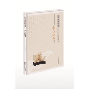 非物质文化遗产丛书:象牙雕刻 pdf epub mobi txt下载