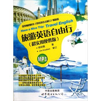 旅游英语自由行(超实用便携版) pdf epub mobi txt 下载