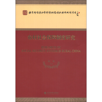 教育部哲学社会科学研究重大课题攻关项目命题:农村社会保障制度研究 [Research of Social Security System in Rural China] pdf epub mobi txt 下载