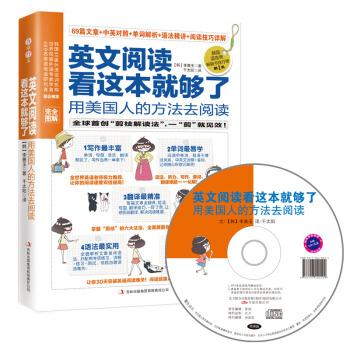 英文阅读看这本就够了:用美国人的方法去阅读(完全图解、阅读小册子) pdf epub mobi txt 下载