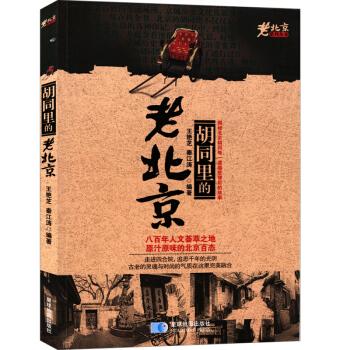 老北京系列丛书:胡同里的老北京 pdf epub mobi txt 下载